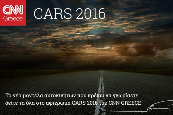 Cars 2016: Τα νέα μοντέλα που πρέπει να γνωρίσετε
