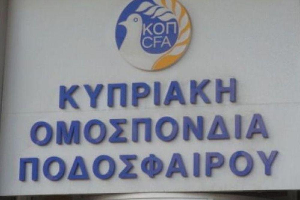 Επίθεση στα γραφεία της Κυπριακής Ομοσπονδίας Ποδοσφαίρου