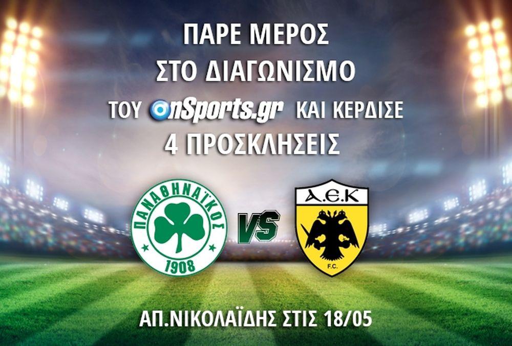Κερδίστε 4 προσκλήσεις για το Παναθηναϊκός - AEK
