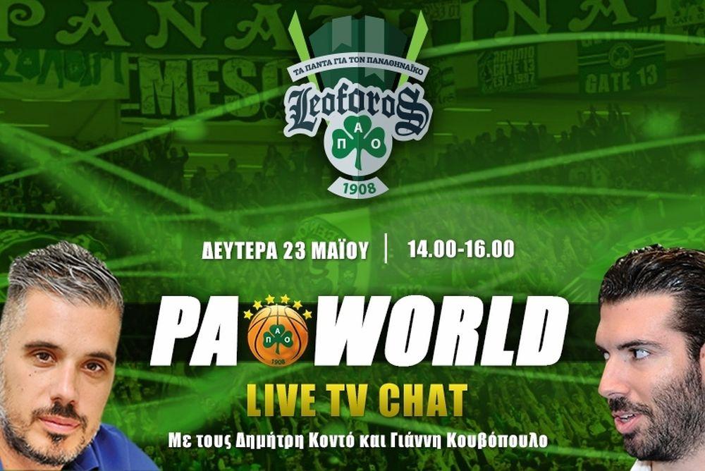 PAOWORLD… LIVE TV CHAT, τη Δευτέρα στο Leoforos.gr.