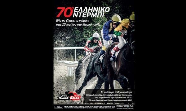 Την Τετάρτη 20 Ιουλίου το ελληνικό ντέρμπι στον Ιππόδρομο