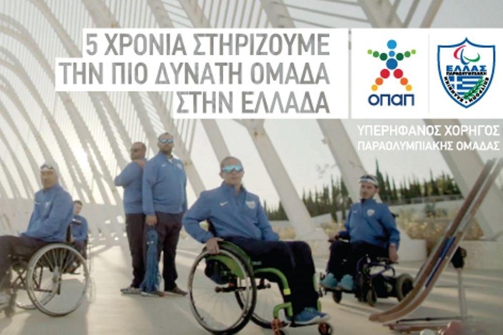 O ΟΠΑΠ Μέγας Χορηγός της Ελληνικής Παραολυμπιακής Επιτροπής στηρίζει την πιο δυνατή ομάδα στην Ελλάδα