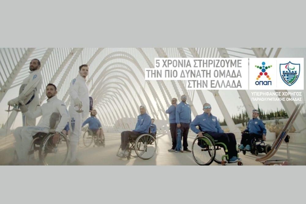 Ελληνική Παραολυμπιακή Επιτροπή και ΟΠΑΠ : Όταν το αδύνατο γίνεται δυνατό (πίσω από τις κάμερες)