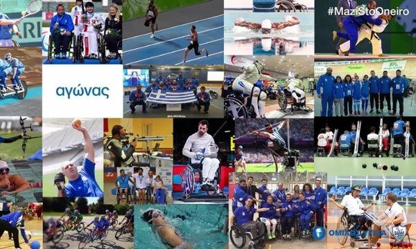 Όμιλος ΥΓΕΙΑ: Υπερήφανος χορηγός της Ελληνικής Παραολυμπιακής Ομάδας  και το 2016