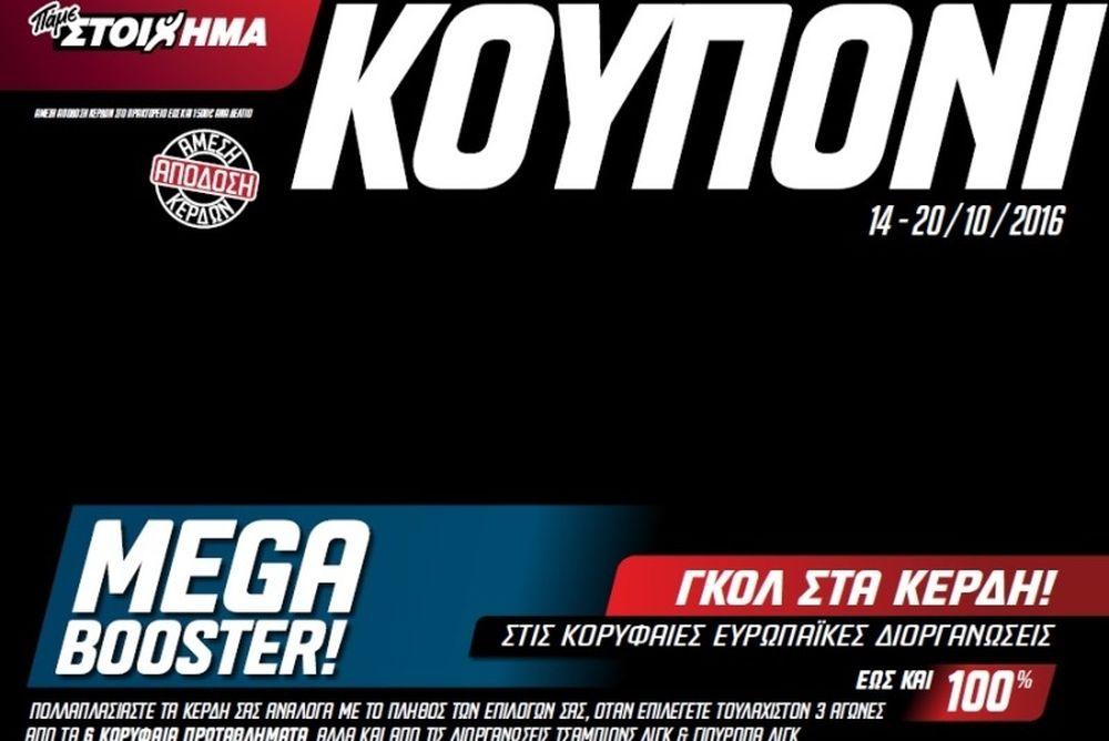 Πάνω από 1.000.000 ευρώ μοίρασε το Mega Booster του ΟΠΑΠ! ..και συνεχίζει