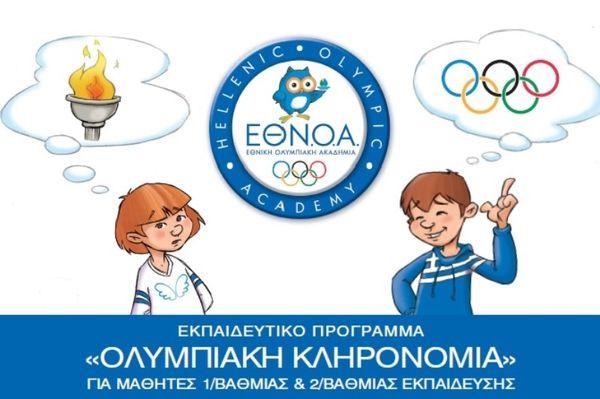 Εργαστήρι Ολυμπισμού για… Ολυμπιακή κληρονομία
