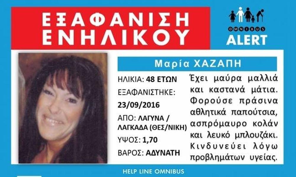 Tραγικός επίλογος στη Θεσσαλονίκη: Νεκρή εντοπίστηκε η Μαρία Χαζάπη