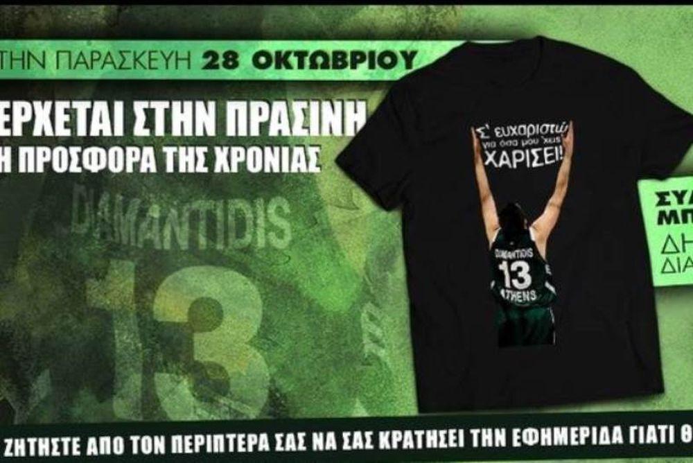 «Σ΄ ευχαριστώ για όσα μου ΄χεις χαρίσει»: Την Παρασκευή στην ΠΡΑΣΙΝΗ το μπλουζάκι του Διαμαντίδη