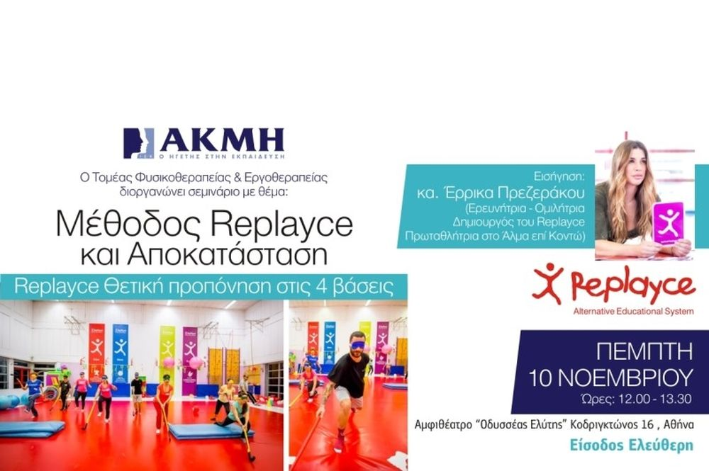 Replace με την Έρρικα Πρεζεράκου στο ΙΕΚ ΑΚΜΗ στην Αθήνα