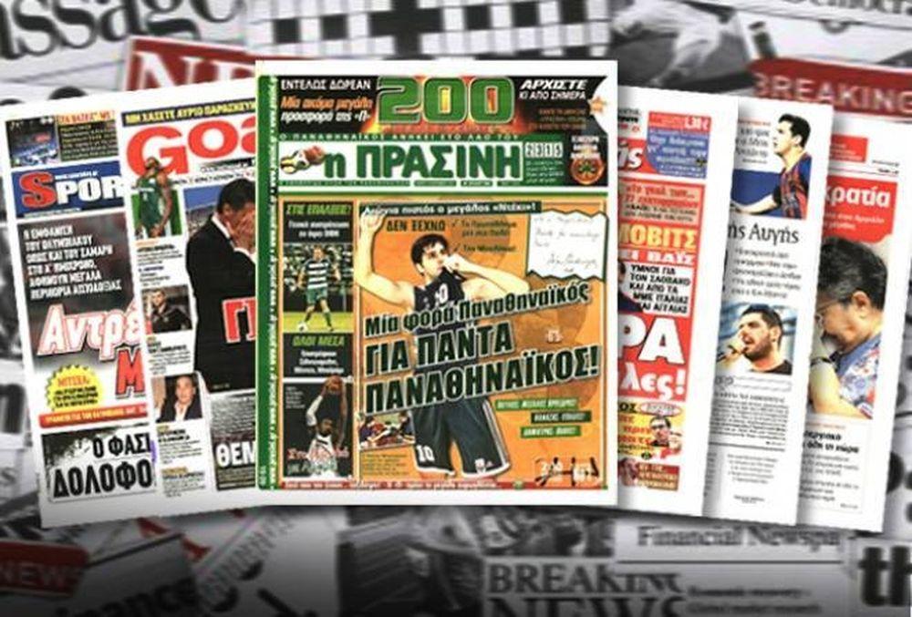 Τα πρωτοσέλιδα των εφημερίδων της Δευτέρας (21/11)