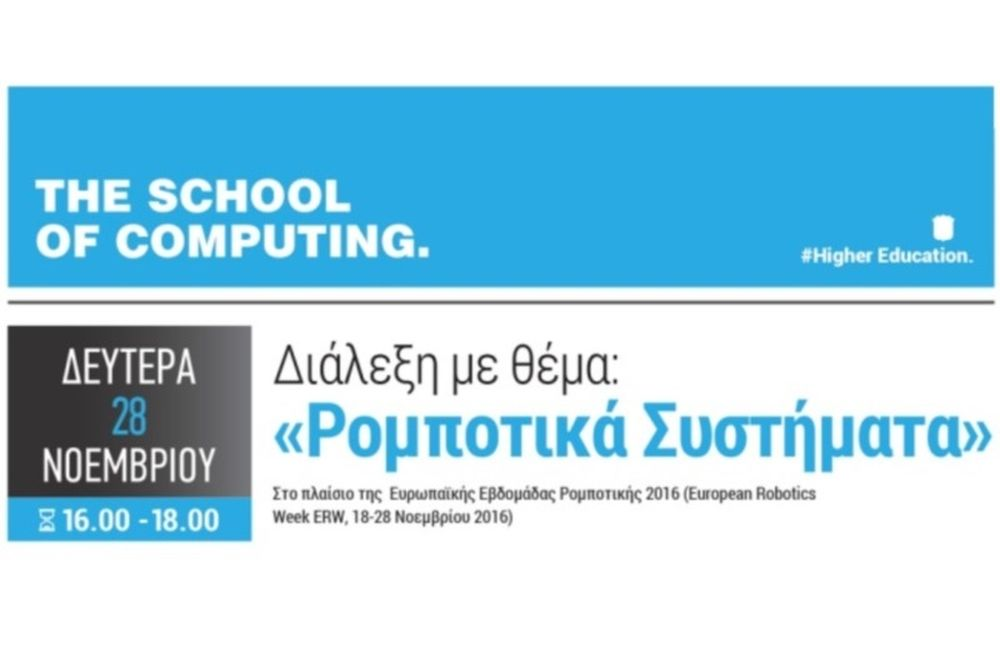 Σχολή πληροφορικής - Διάλεξη με θέμα: «Ρομποτικά Συστήματα»