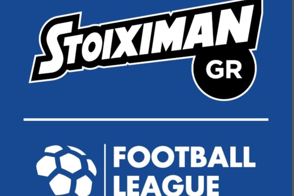 Κι εγένετο η Stoiximan Football League!