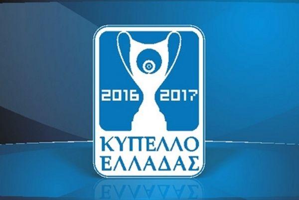 Κύπελλο: Ανακοινώθηκαν οι ημερομηνίες των αναβολών