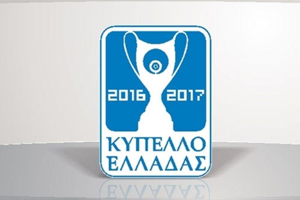 Κύπελλο Ελλάδας: Στις 24/1 ο αγώνας Ξάνθη-ΟΦΗ