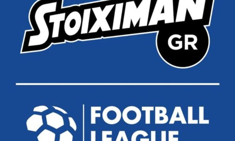 Football League: Το πρόγραμμα της 17ης αγωνιστικής