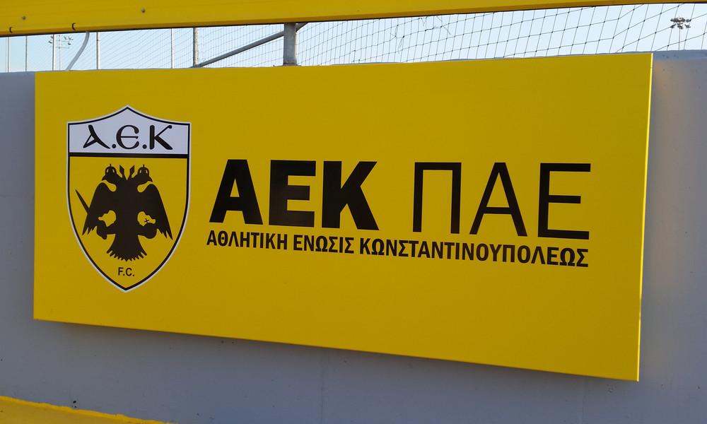 Η ΑΕΚ συνιστά ψυχραιμία στους οπαδούς της για το γήπεδο...