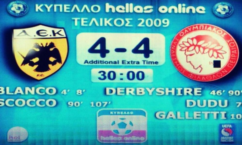 Αυτός είναι ο επικότερος τελικός μεταξύ ΑΕΚ και Ολυμπιακού!
