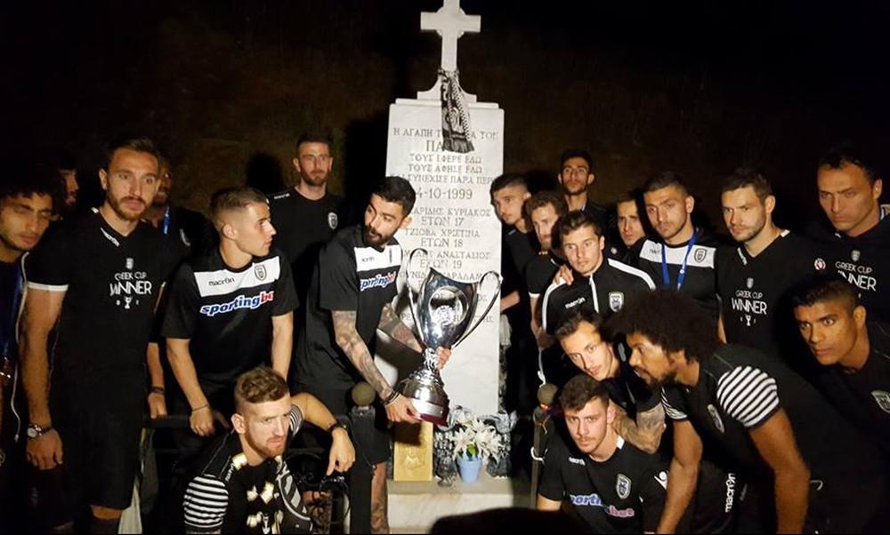 ΠΑΟΚ: Αφιέρωσαν το Κύπελλο στα θύματα των Τεμπών