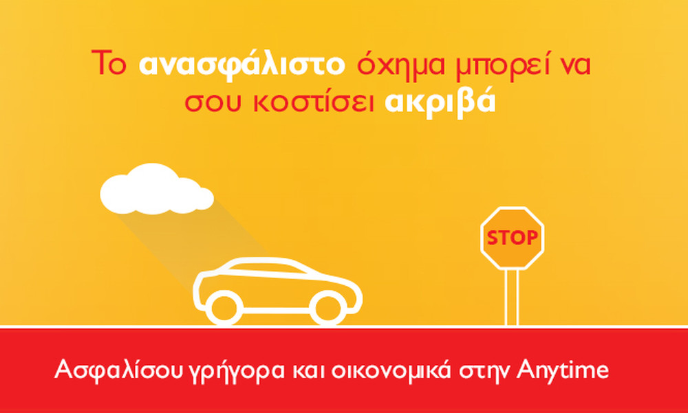 Anytime ασφάλεια αυτοκινήτου οικονομικά και σε 1 λεπτό!