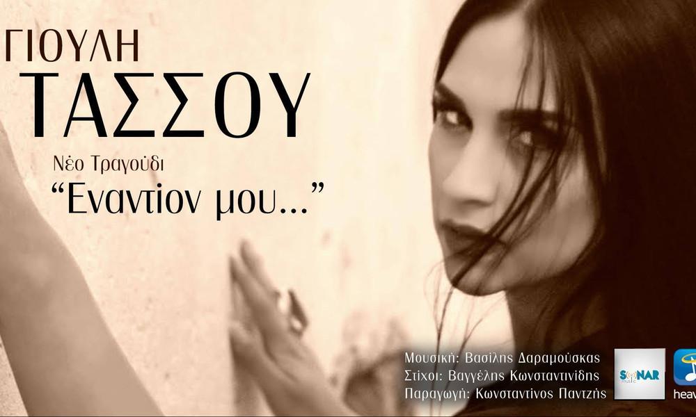 «Εναντίον μου» το νέο τραγούδι της Γιούλης Τάσσου