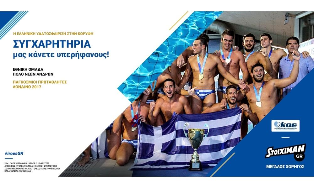 Τεράστια η επιτυχία της χρυσής ομάδας υδατοσφαίρισης Νέων Ανδρών!