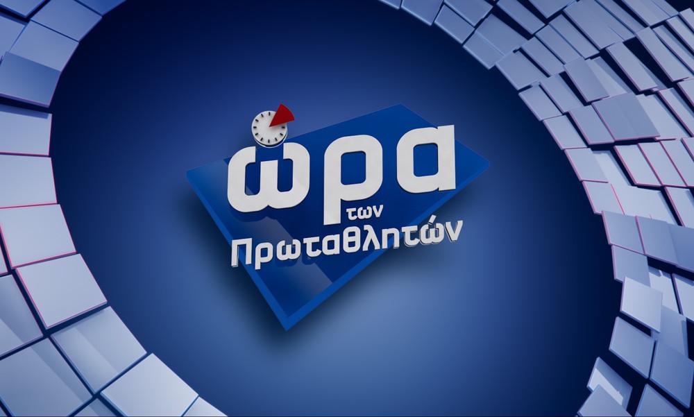 Το ελληνικό πρωτάθλημα ποδοσφαίρου και η «Ώρα των Πρωταθλητών» στη Nova