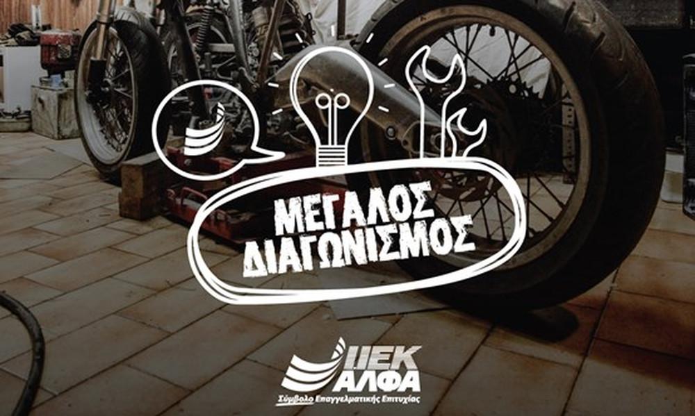 Ο Τομέας Μηχανολογίας & Μεταφορών του ΙΕΚ ΑΛΦΑ, Χορηγός Εκπαίδευσης στις «Ημέρες Μοτοσυκλέτας»