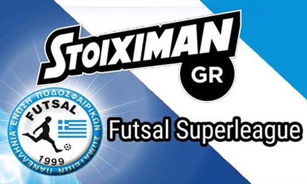 Futsal: Σέντρα στη δεύτερη αγωνιστική