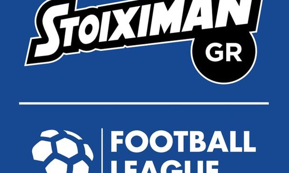 Football League: Αυτές είναι οι 13 ομάδες που πήραν πιστοποιητικό συμμετοχής