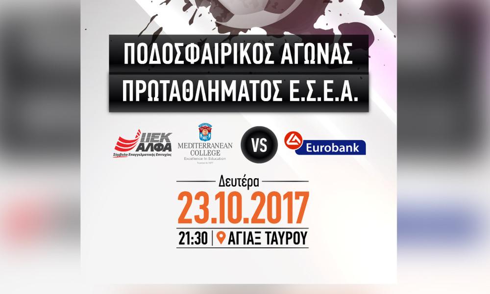 ΙΕΚ ΑΛΦΑ & Mediterranean College: «Μάχη» με την EUROBANK στο μεγαλύτερο πρωτάθλημα της χώρας