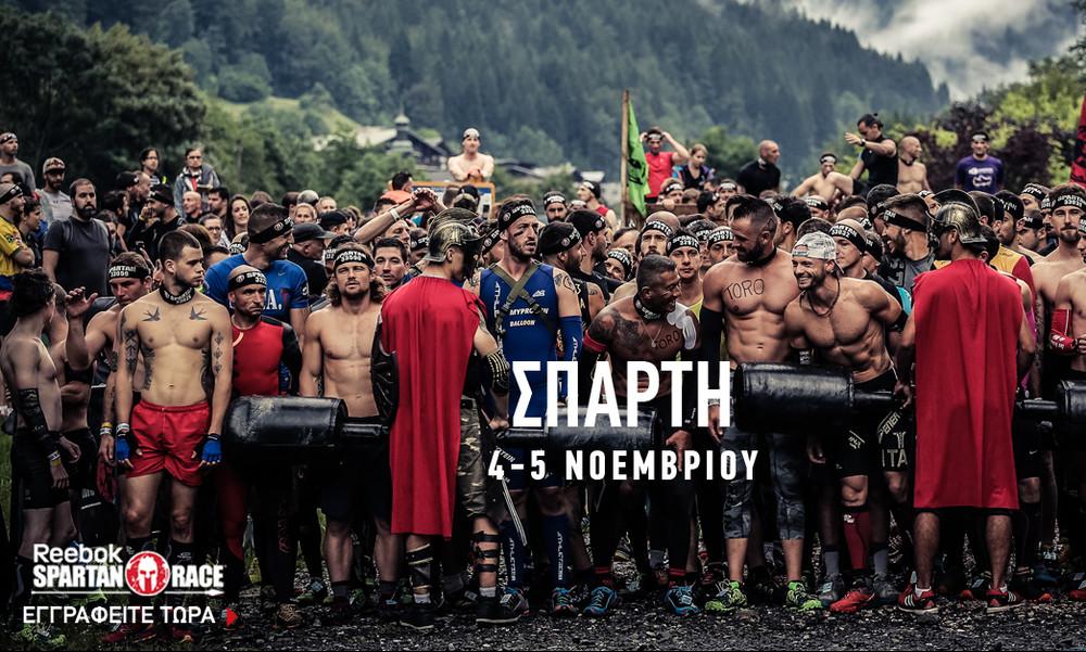 Το Spartan Race ταξιδεύει εκεί που όλα ξεκίνησαν με τον εναρκτήριο αγώνα εμποδίων στη Σπάρτη