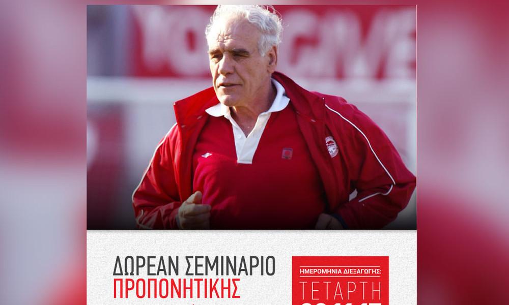 Δωρεάν σεμινάριο Προπονητικής από τον Νίκο Αλέφαντο στο ΙΕΚ ΑΛΦΑ