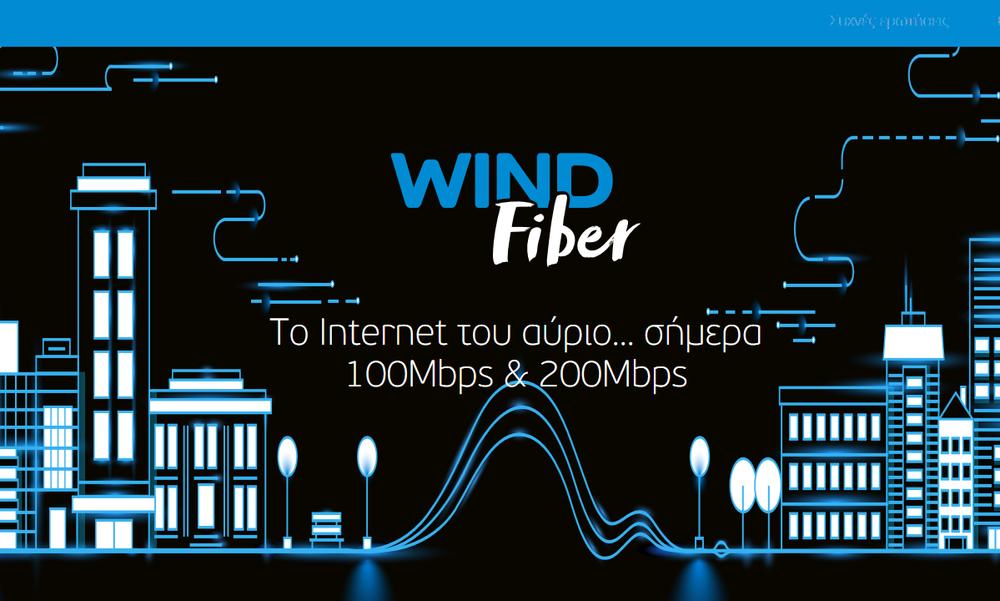 WIND Fiber, το Internet του αύριο… σήμερα
