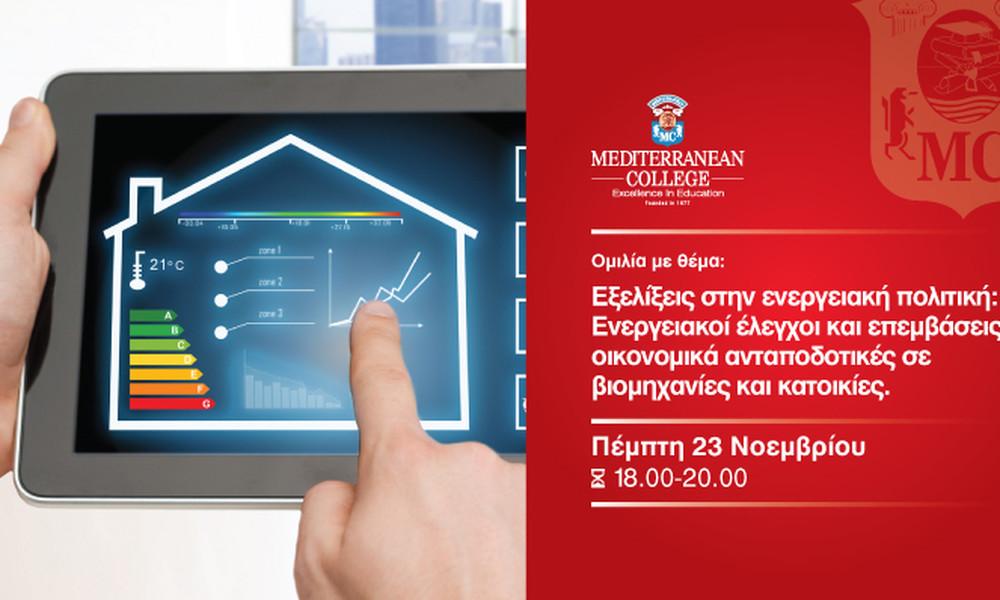 Mediterranean College: Ομιλία για εξοικονόμησης ενέργειας σε κατοικίες και βιομηχανίες