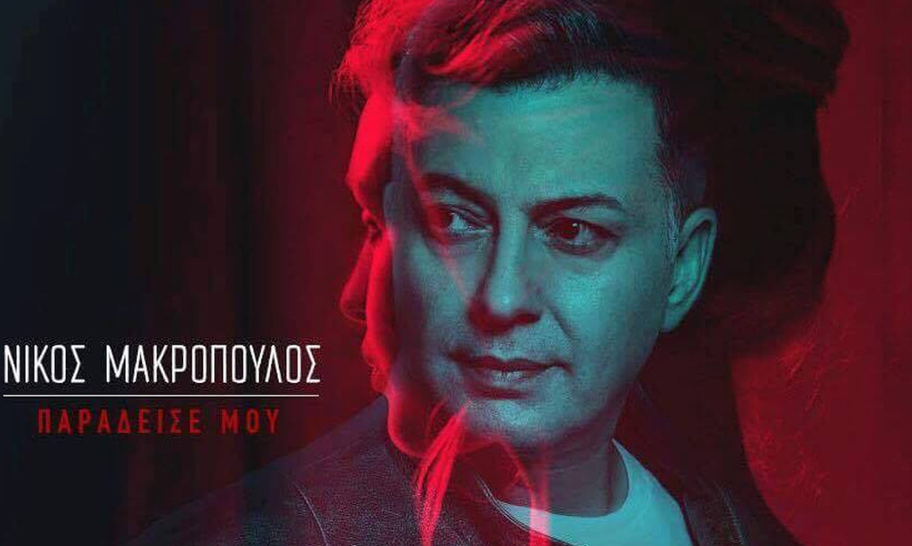 «Παράδεισέ μου» η νέα επιτυχία του Νίκου Μακρόπουλου