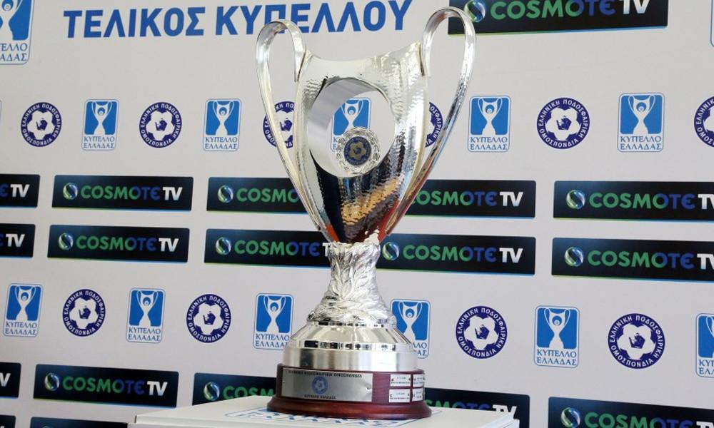 Η πρόταση που αλλάζει το Κύπελλο Ελλάδας