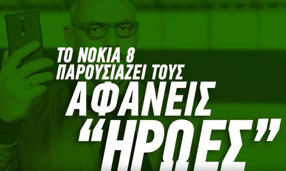 Ένας ακόμη «πράσινος» αφανής ήρωας, είναι εδώ, με το ΝΟΚΙΑ 8! (video)