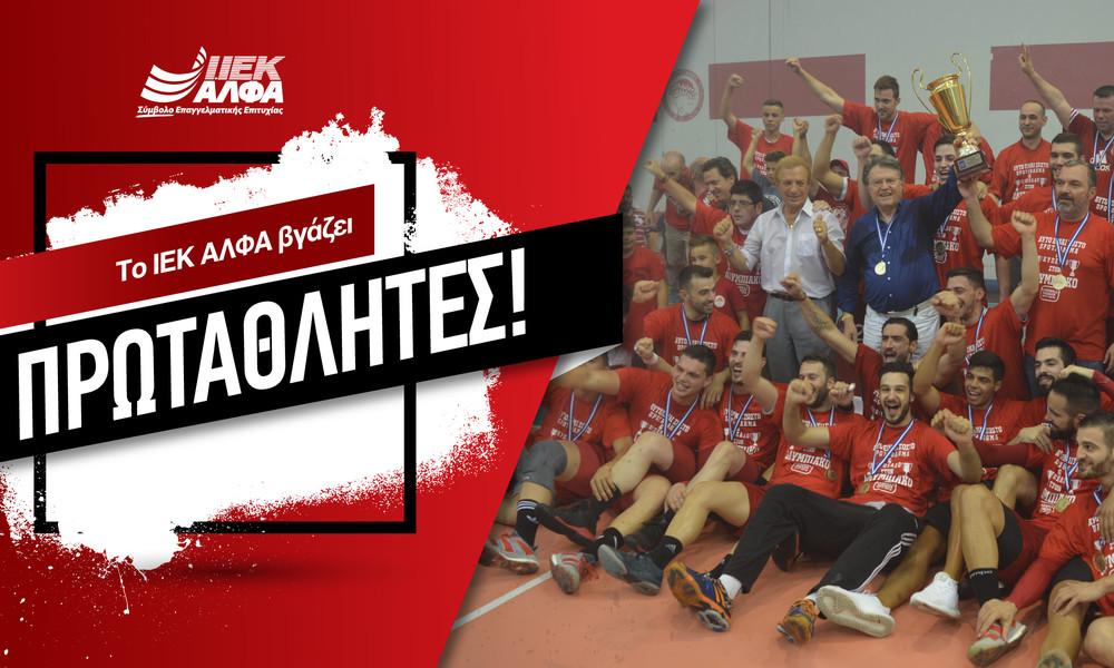 Το ΙΕΚ ΑΛΦΑ βγάζει Πρωταθλητές