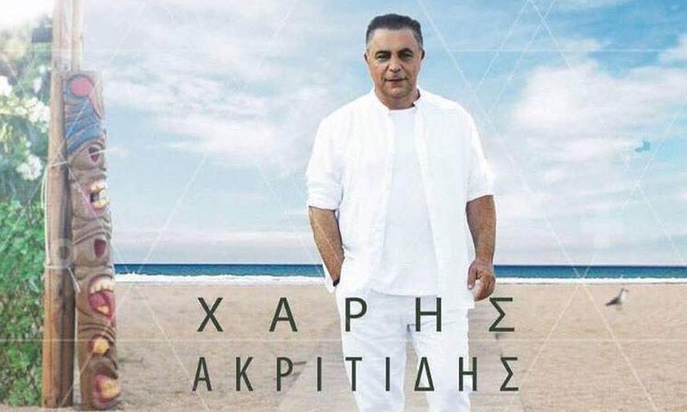 Ο Χάρης Ακριτίδης μας ξανασυστήνεται με ένα νέο τραγούδι-έκπληξη του Δημήτρη Γιώτη