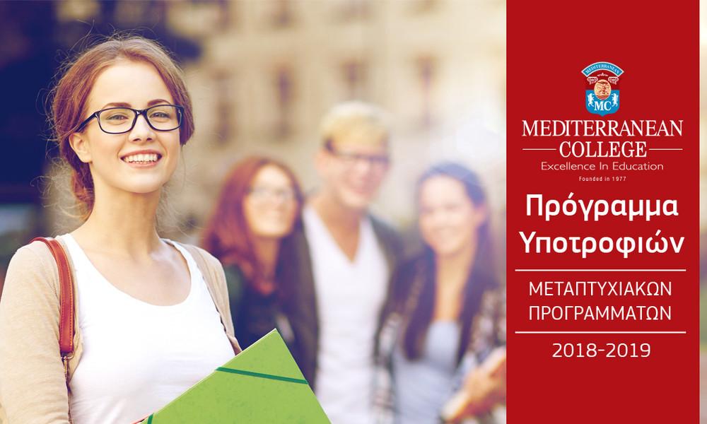 Το Mediterranean College διαθέτει 100 υποτροφίες σε 15 Μεταπτυχιακά Προγράμματα για το έτος 2018-19