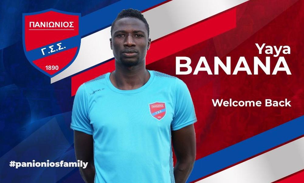 Πανιώνιος: Επέστρεψε στη Νέα Σμύρνη ο Μπανανά