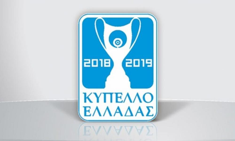 Κύπελλο Ελλάδας: Η κλήρωση της δεύτερης φάσης
