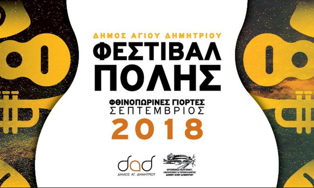 Ξεκινά το Φεστιβάλ πόλης στον Άγιο Δημήτριο με πλούσιο πρόγραμμα και κοινωνικό πρόσημο (photos)