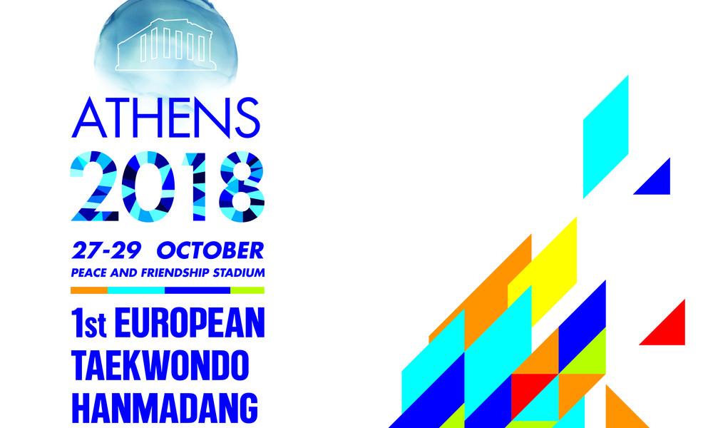 Στο Στάδιο Ειρήνης και Φιλίας το 1ο Ευρωπαϊκό Φεστιβάλ Ταεκβοντό Hanmadang