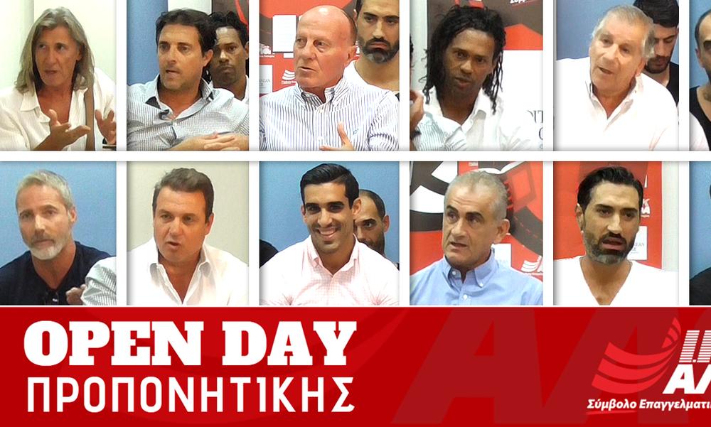 Με Δομάζο, Μπατίστα, Τσαλουχίδη κι άλλες προσωπικότητες το Open Day Προπονητικής του ΙΕΚ ΑΛΦΑ