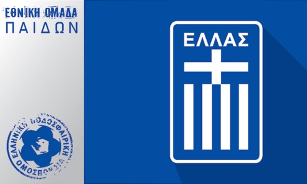 Εθνική Παίδων: Φιλικά με την Κύπρο