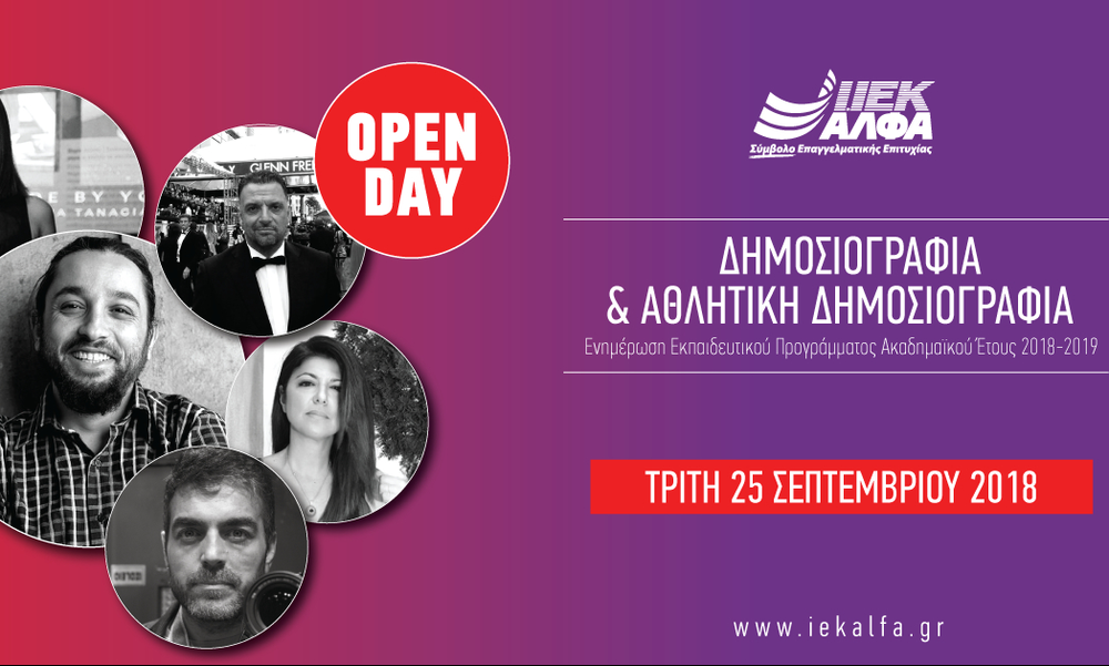 Open Day για Σπουδές Δημοσιογραφίας & Αθλητικής Δημοσιογραφίας στο ΙΕΚ ΑΛΦΑ Θεσσαλονίκης