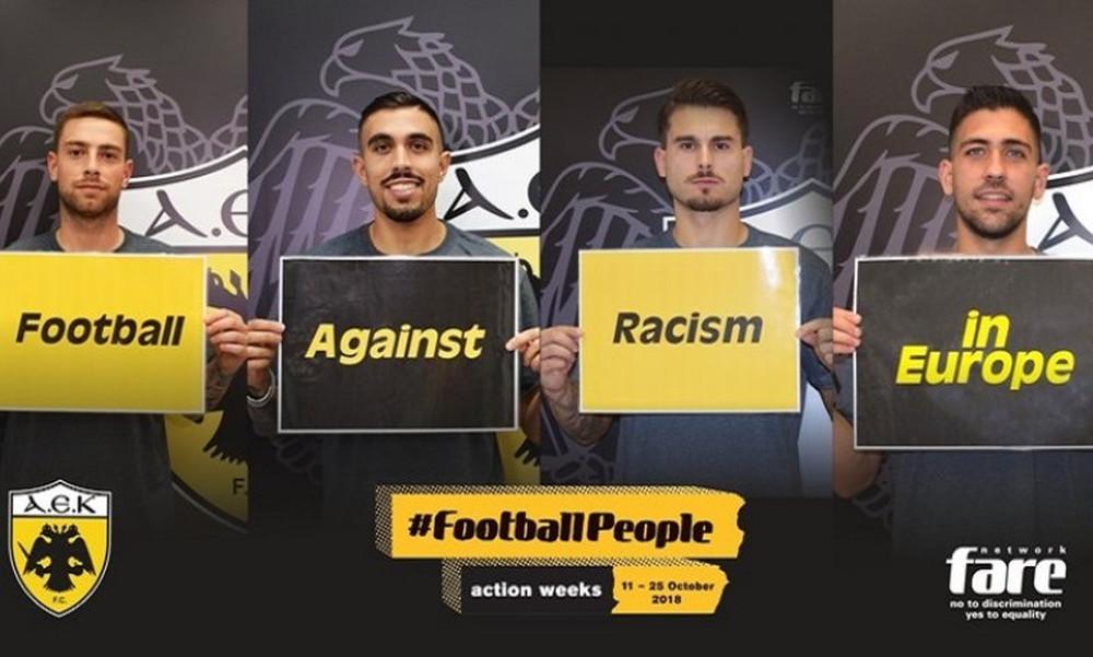 Μήνυμα κατά του ρατσισμού από την ΑΕΚ (video)