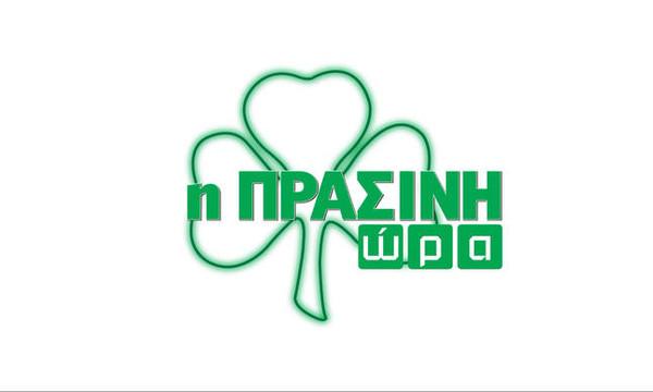Η «Πράσινη Ώρα» με Νικολογιάννη – Κουβόπουλο στις 16:00