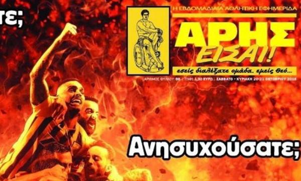 Το εξώφυλλο της εφημερίδας του Άρη που βάζει «φωτιά» στο ντέρμπι με τον ΠΑΟΚ! (photo)